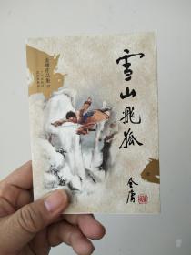 雪山飞狐  (全一册    内有划线)