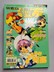 32开漫画杂志 漫友动画100  2002年9月刊下 总第8期