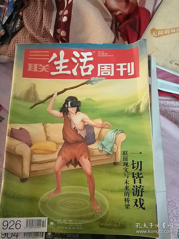 三联生活周刊  2017年第10期