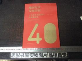 江苏改革开放40年专题地图集:地图见证发展历程【全新未翻阅】【有库存  欢迎批发】.