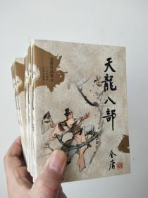 天龙八部(全5册  内有划线)