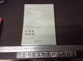 江苏省地图册 2017    【全新未拆封、精装有函套】