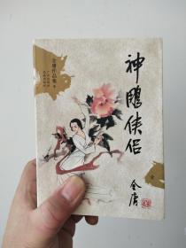 神雕侠侣(全4册    内有划线)
