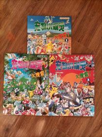 宠物小精灵大搜索--趣味画册1-3全(收藏级别)