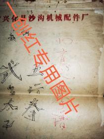 孤本武学珍本  心意六合拳练功笔记拳谱   6070年代的李尊思老师 原传心意六合拳练功方法 心意六合拳谱 心意六合拳