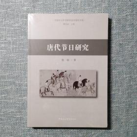 唐代节日研究