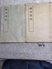 韵语阳秋二册