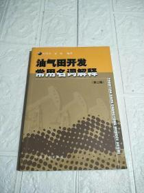 油气田开发常用名词解释 第二版