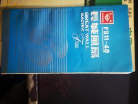 长城风扇:FS11-40说明书