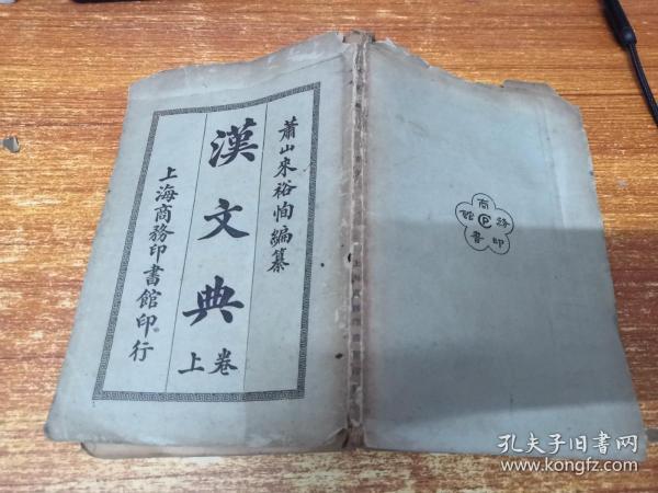 汉文典 卷上(大32开、商务印书馆版)见书影及描述