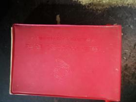 毛主席语录卡片(内记录最高指示)