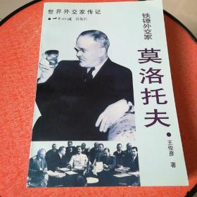 【现货】铁锤外交家·莫洛托夫王俊彦世界知识出版社978750121185