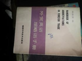 外贸英语缩略语手册