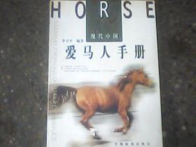 现代中国爱马人手册