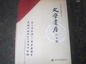 《文学遗产》六十年(全2册)   内有光盘