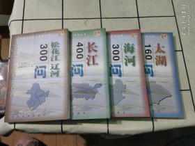 中国江河百问系列丛书:长江400问,海河300问,太湖160问,松花江辽河300问(四本合售)