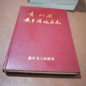 贵州省黄平县地名志