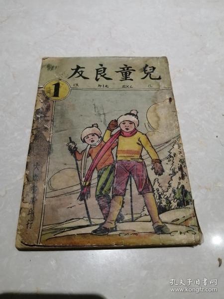 民国儿童良友第二卷第一期