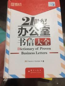 21世纪办公室书信大全