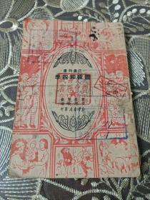 工农的书: 画夜和四季 (1950年老版插图本!)