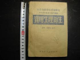 民国四十八年(1949年)实用生理卫生(山东省政府教育厅),解放区教材