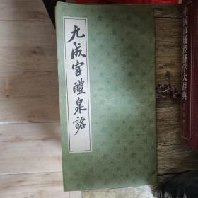 九成宫体泉铭