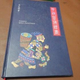 平坡苗族绘画