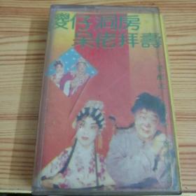粤曲磁带:傻仔洞房 呆佬拜寿(梁醒波 林少芬 郑帼宝合唱)