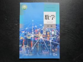 高中数学教材选择性必修第二册【人教版,2020新版】人教B版