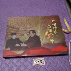 广州政府参事60年(邮票珍藏册)