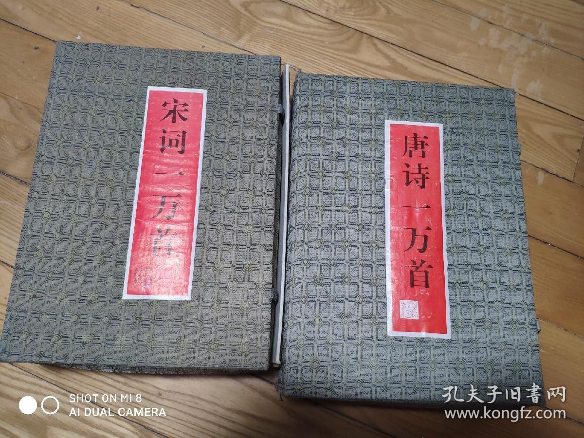 唐诗一万首【上下册全】+宋词一万首(上下册) 全四册和售    185元包挂刷