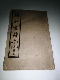 首現版本,民國蒙學讀本《續神童詩》原裝好品一冊全。
