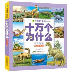 中国孩子爱问的十万个为什么(注音美绘版)恐龙王国