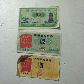 郑州市购货券:最高指示要节约闹革命(3枚合售)