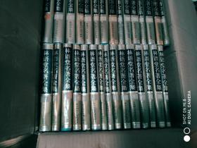 林语堂名著全集 【精装全30册)   980元包挂刷