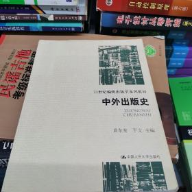 中外出版史