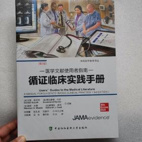 医学文献使用者指南-循证临床实践手册 未拆封