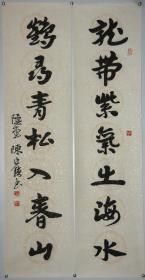 【陈巨锁】山西省原平市人 著名书法家、作家、文化学者 书法对联