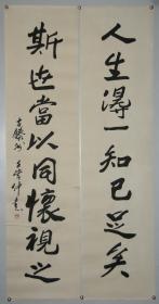 【王学仲】山东滕州人 书画家 教授 曾为中国书法家协会副主席 天津书法家协会主席 书法对联