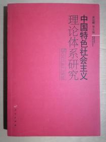 《中国特色社会主义理论体系研究》(16开平装)九品