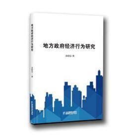 全新正版图书 地方政府经济行为研究 余靖雯 企业管理出版社 9787516419489只售正版图书