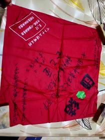 日中友好协会60年代访问中国签名布或丝绸 版画照片3套 幻灯片一卷徽章等合售基本 都是关于日韩条约的如图