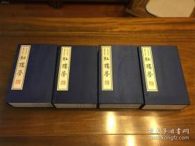 王伯沆先生圈点手批本《红楼梦》(7色影印,宣纸精印,广陵古籍刻印社2003年初版)