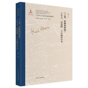 马克思主义经典文献传播通考:《工资、价格和利润》王学文、何锡麟、王石巍译本考  (精装)