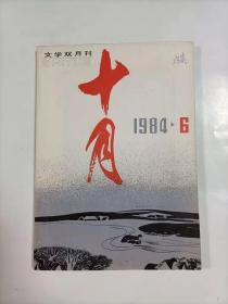 十月   1984年6    文学双月刊
