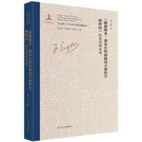 马克思主义经典文献传播通考:《路德维希·费尔巴哈和德国古典哲学的终结》向省吾译本考  (精装)