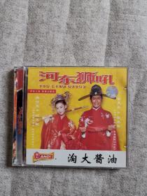 2VCD 河东狮吼