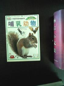 哺乳动物:自然珍藏图鉴丛书     !jiaAquA&0     benwangyishou   yuandingjia5yuan