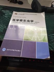 北京大学医学教材:医学寄生虫学(第2版)