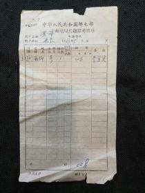 老邮电票据:1963年中华人民共和国邮电部金华荔浦邮电局长途话费清单
